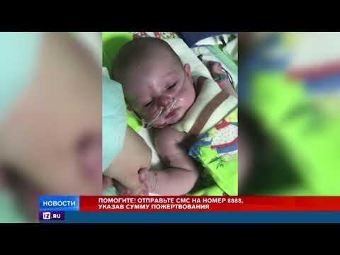РЕН ТВ собирает деньги на срочную операцию для маленького Андрея с критическим пороком сердца - DomaVideo.Ru