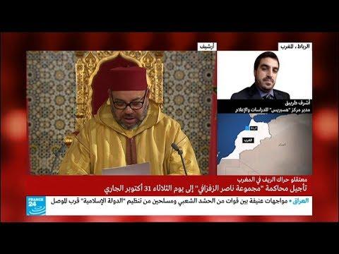 """زلزال """"مشاريع الحسيمة"""" على فرانس24"""