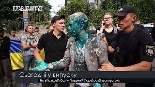 Випуск новин на ПравдаТут за 17.07.18 (20:30)