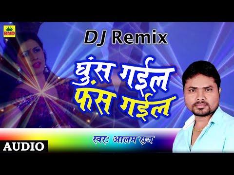 Video Aalam Raj का सुपरहिट DJ Remix Song Ghus Gail Fas Gail   घुस गईल फंस गईल Bhojpuri Song 2018 download in MP3, 3GP, MP4, WEBM, AVI, FLV January 2017