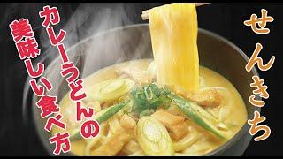 せんきちカレーうどん専門店!最後までいただく美味しい食べ方!