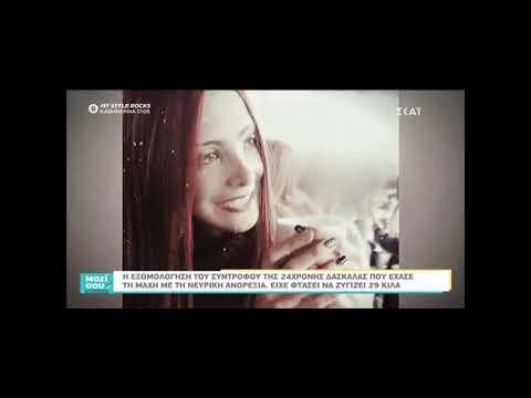 Video - Ξέσπασε ο σύντροφος της δασκάλας που πέθανε από νευρική ανορεξία