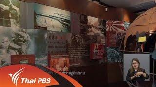 เปิดบ้าน Thai PBS - เบื้องหลังสารคดีพิเศษ 16 สิงหา จากสงครามสู่สันติภาพ