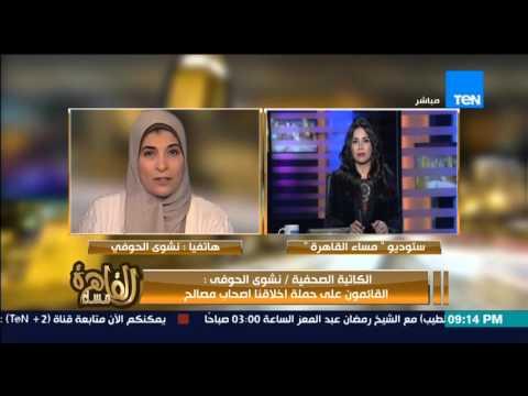 نشوى الحوفى : عمرو خالد بتاع الـ 7 مليون دولار ولا الرسالة ام جنية ونص على