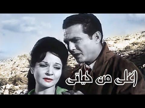 فيلم أغلى من حياتى شادية صلاح ذو الفقار