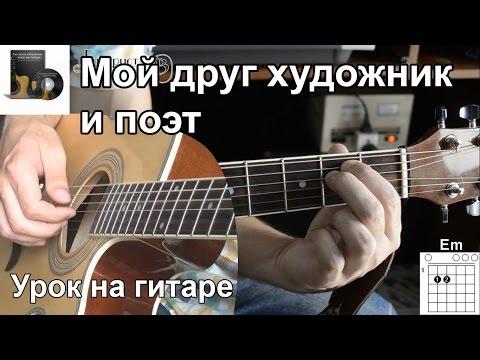 Мой друг художник и поэт (Видео урок на гитаре) Оригинал + Без Баррэ