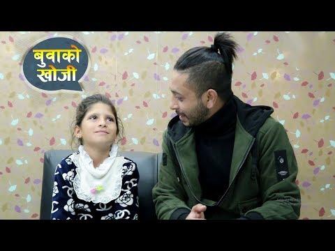 (हराएका बुवा खोज्दै कैलालीकी ९ वर्षिय पूजा देवकोटा काठमाण्डूमा | बुवालाई सम्झेर गीत गाइन् - Duration: 1...)