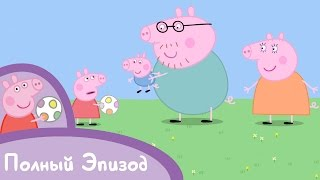 Свинка Пеппа - Свинка в серединке