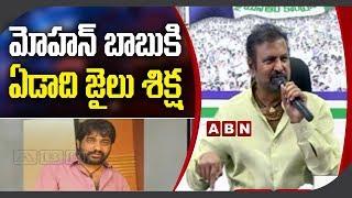 Breaking News   నటుడు మోహన్ బాబు కి ఏడాది జైలు శిక్ష   ABN Telugu