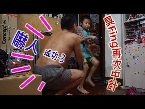 蛇仔明嚇人:成功-3 → 臭Fing再次中計 (2015-05-23) (видео)