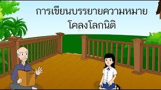 สื่อการเรียนการสอน การเขียนบรรยายความหมายโคลงโลกนิติ ป.5 ภาษาไทย