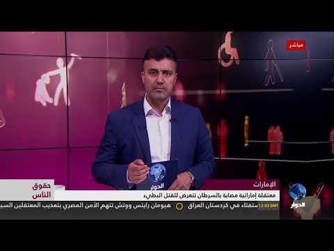 معتقلة اماراتية مصابة بالسرطان تتعرض للقتل البطيء