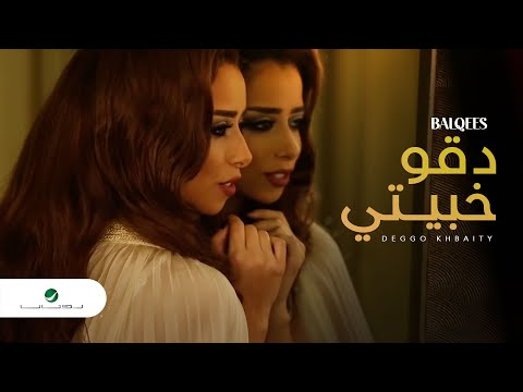 VC - ROTANA presents: Balqees NEW Video Clip Deggo Khbayti روتانا تقدّم : بلقيس - دقو خبيتي فيديو كليب Follow Rotana on: Website: http://www.rotana.net/ FB: http://www...