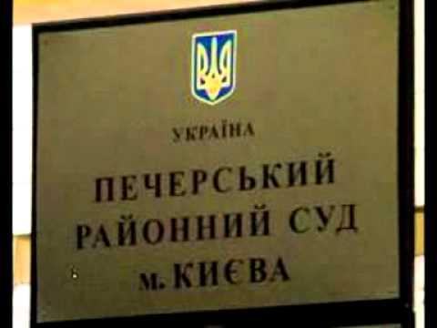 ДК vs Генпрокуратура. Печерский суд (АУДИО 14.03.12)