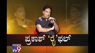 Video Prakash 'Rai'fle : Prakash Rai Clarifies Several Controversies Over Modi, Tajmahal MP3, 3GP, MP4, WEBM, AVI, FLV Juli 2018