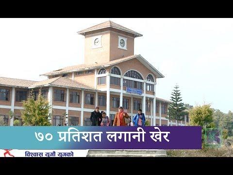 (Kantipur Samachar | उच्च शिक्षामा १३ अर्बको लगानी, बालुवामा पानी - Duration: 2 minutes, 36 seconds.)