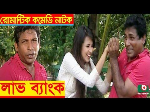 Bangla Comedy Natok | Love Bank | Mosharraf Karim, Shaju Khadem, Bidya Sinha Mim, Afran