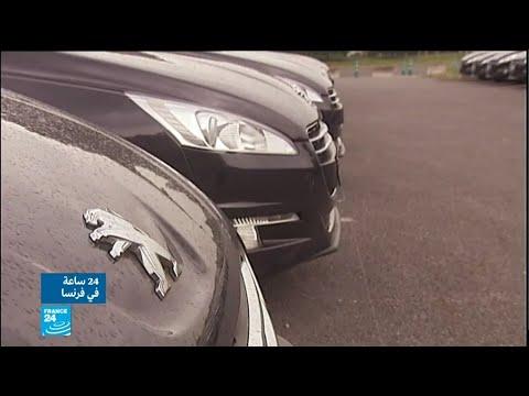العرب اليوم - شركة بيجو-سيتروين تتسبب بارتفاع أسعار قطع غيار السيارات