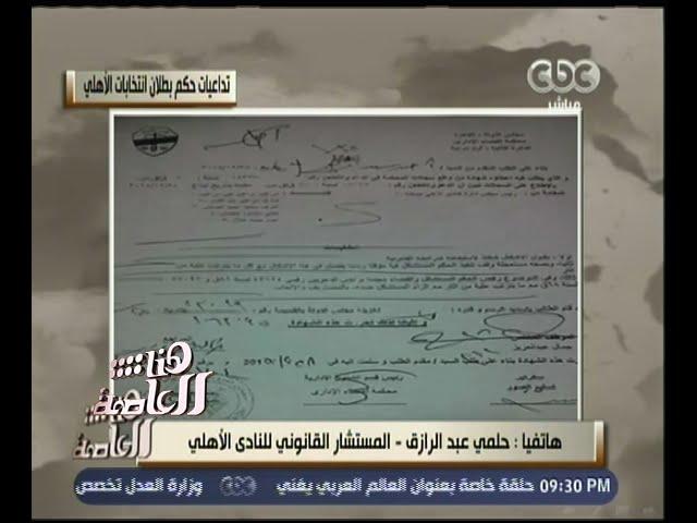 هنا العاصمة | المستشار حلمي عبد الرازق: الحكم الصادر يؤكد وجود إجراءات معيبة في انتخابات الأهلي