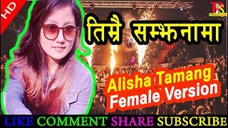 Timrai Samjhanama Female Version By Alisha Tamang/Lyrics