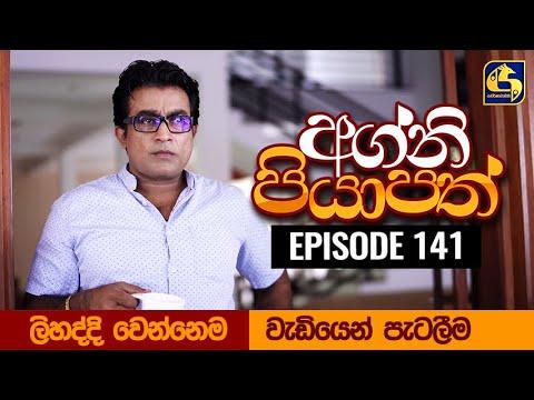 Agni Piyapath Episode 141 || අග්නි පියාපත්  ||  24th February 2021