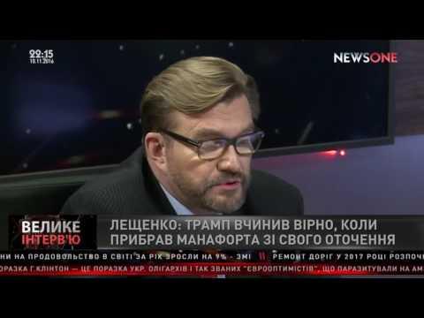 Лещенко у Киселева: Трамп поменяет риторику в отношении Украины