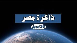 ذاكرة مصر| أبرز أحداث 20 أبريل
