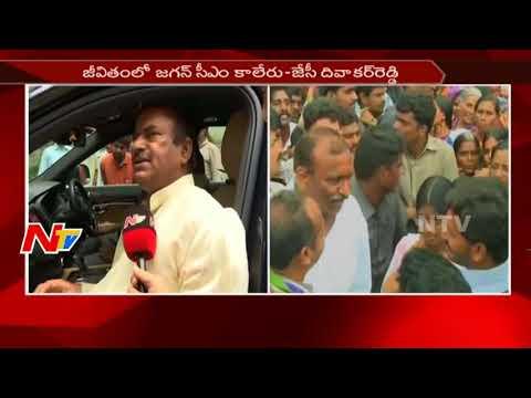TDP MP JC Diwakar Reddy Face to Face    #NandyalByElection    NTV (видео)