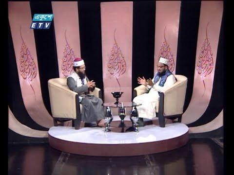 Islami Jiggasha || ইসলামী জিজ্ঞাসা || 13 November 2020 || ETV Religion