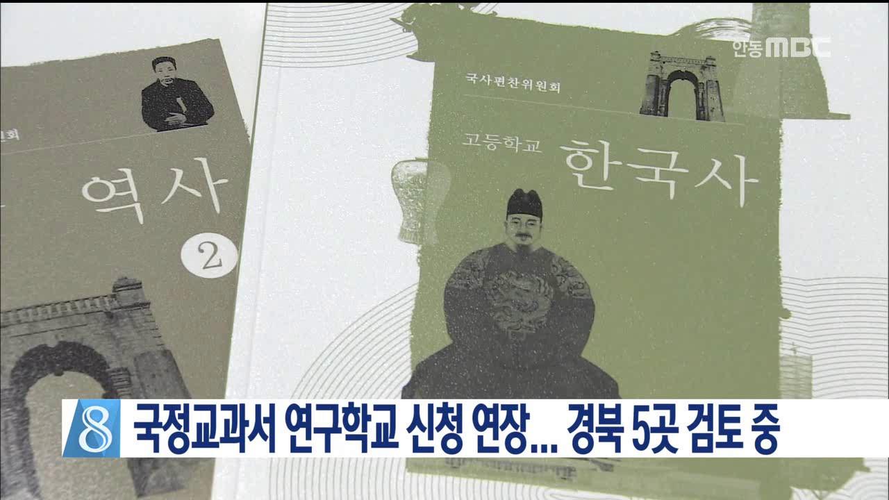 국정교과서 연구학교 신청 연장.. 경북 5곳 검토중
