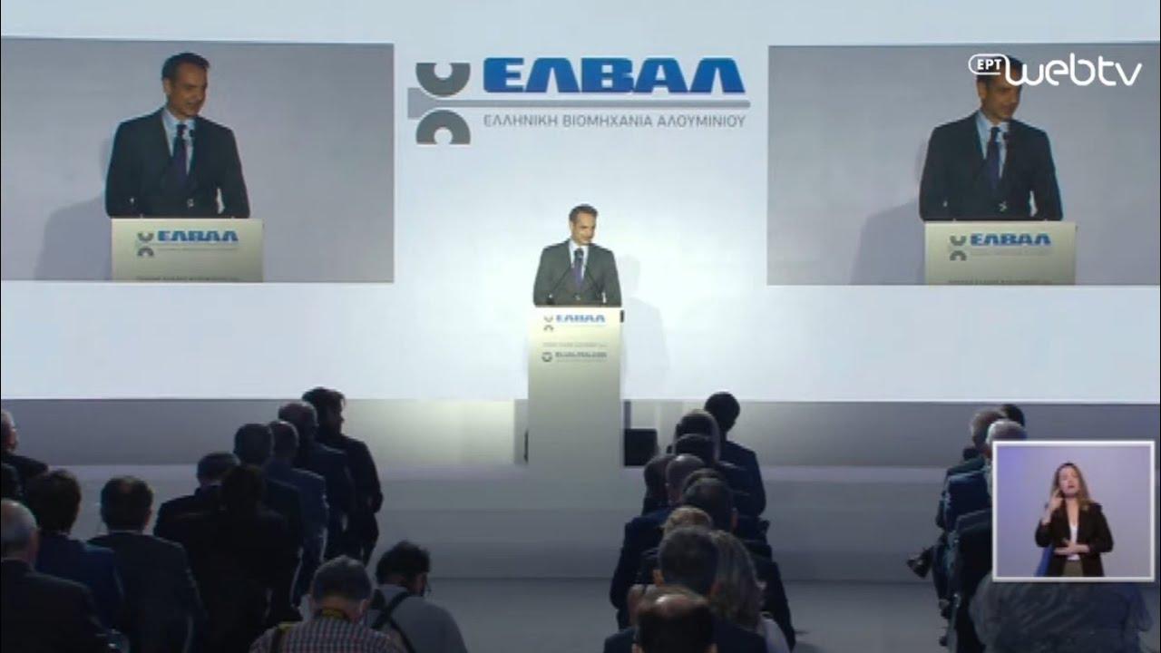 Ομιλία Κυριάκου Μητσοτάκη στην παρουσίαση της νέας επένδυσης της ΕΛΒΑΛ στα Οινόφυτα Βοιωτίας