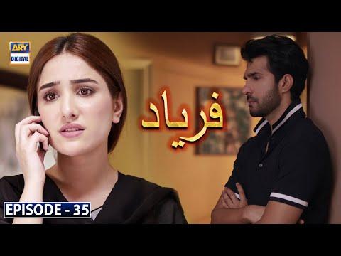 Faryaad Episode 35 [Subtitle Eng] - 20th February 2021 - ARY Digital Drama