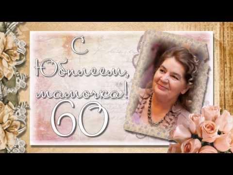 Поздравления маме с Юбилеем 60 лет. Презентация маме на Юбилей. Слайд-шоу на Юбилей в 2-х ч. Поздравление маме,...