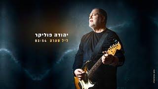 הזמר יהודה פוליקר - בסינגל חדש  - ליל סערה