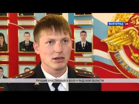 Николай Перехожев, лучший участковый Волгоградской области