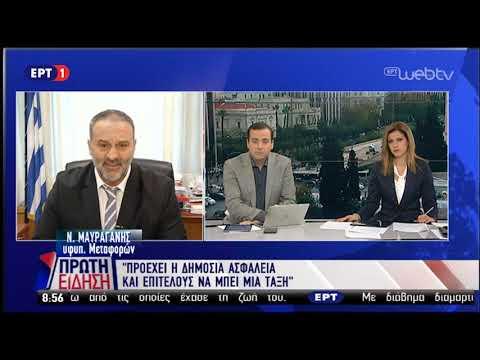 Ο υφυπουργός Μεταφορών Ν. Μαυραγάνης για το νέο σύστημα εξετάσεων για τα διπλώματα | 30/10/18 | ΕΡΤ