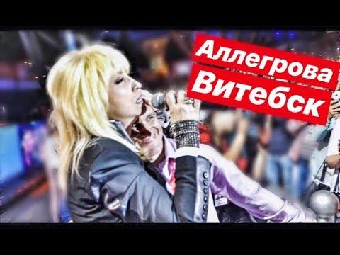 ИРИНА АЛЛЕГРОВА В ВИТЕБСКЕ. КОНЦЕРТ 11.07.2018 - DomaVideo.Ru