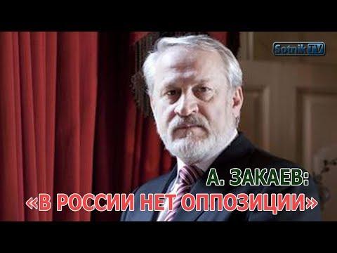 А. ЗАКАЕВ: «В РОССИИ НЕТ ОППОЗИЦИИ»