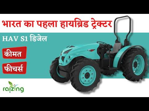 HAV Tractor S1 Hybrid Diesel Varient - Full Review, Features, Price - Vegtech