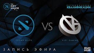 Young Elite vs Vici Gaming, Kiev Major Quals Китай [MerVing]