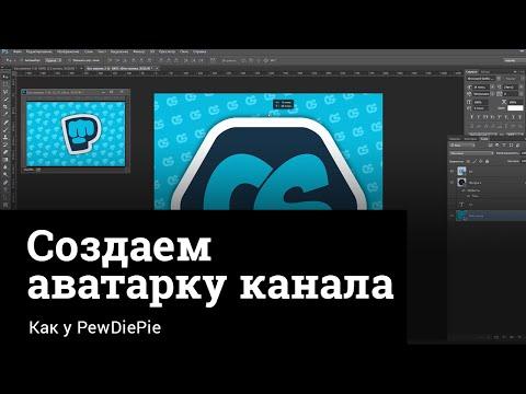 Как сделать аватарку для канала в фотошопе