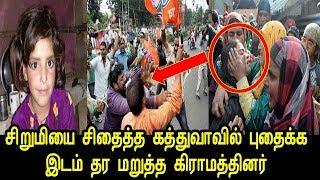 Video சிறுமியை சிதைத்த கத்துவாவில் புதைக்க இடம் தர மறுத்த கிராமத்தினர் | Kathua Case | Tamil News MP3, 3GP, MP4, WEBM, AVI, FLV Oktober 2018