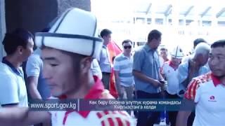 Көк бөрү боюнча улуттук курама командасы Кыргызстанга келди