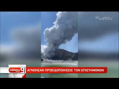 Νέα Ζηλανδία: Tραγικός απολογισμός από την έκρηξη του ηφαιστείου  | 09/12/2019 | ΕΡΤ