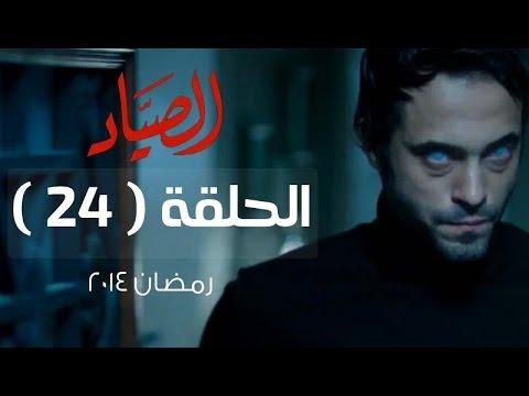 مسلسل الصياد HD - الحلقة ( 24 ) الرابعة والعشرون - بطولة يوسف الشريف - ElSayad Series Episode 24 (видео)