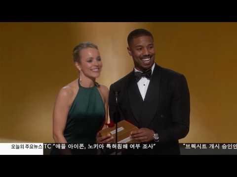 아카데미상 '라라랜드' 14개 후보 1.24.17 KBS America News