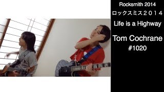 Here is Audrey (13) and Kate (8) playing Rocksmith -Life is a Highway - Tom Cochrane.  From the recent 90s mix III! SWEET!   Thanks so much for watching!!!! オードリー(13)とケイト(8)でロックスミスのマルチプレイヤーに挑戦。  Life is a Highway - Tom Cochraneです。90s mix IIIより一曲。SWEET! Thanks so much for watching!!!Theater