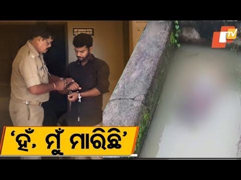 Video Bhadrak Murder: Accused Confesses Killing Couple For Revenge download in MP3, 3GP, MP4, WEBM, AVI, FLV January 2017