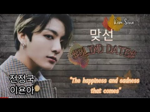 "🍂JEON JUNGKOOK STORY ""BLIND DATE"" ~ PART 2  {the happiness and sadness that comes} ~ (check desk)🍂"