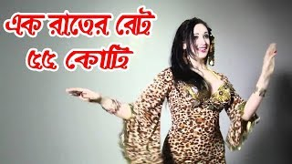 Download Video এক রাত কাটালেই ৫৫ কোটি টাকা/ The world's second most prosperous Muslim in Bengali।। MP3 3GP MP4